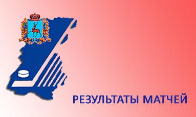 Результаты матчей Первой лиги 23.02.2018