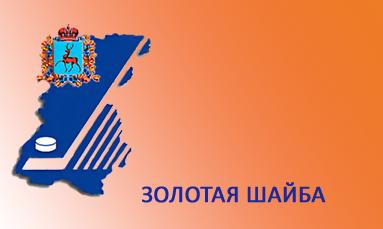 Итоги финала клуба «Золотая шайба» 2002-2003 г.р. Группа Б