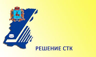 Решение СТК от 21.03.2018