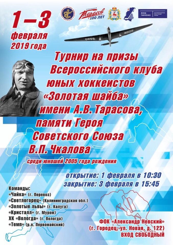 Туринир памяти В.П.Чкалова