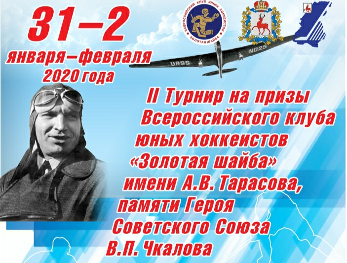 Турнир памяти В.П. Чкалова