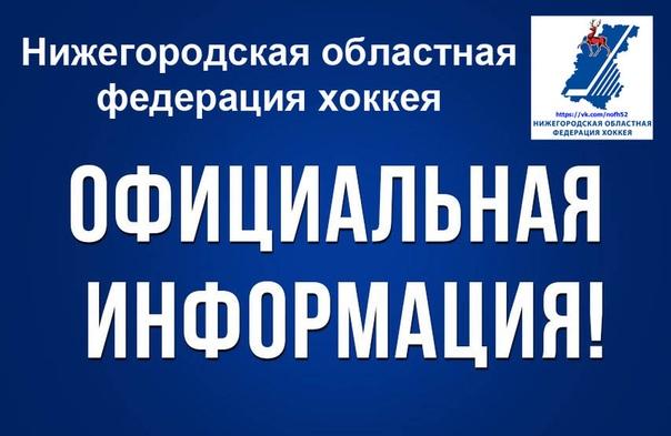ПРОЕКТ ДОИГРОВКИ СЕЗОНА НОФХ 19-20