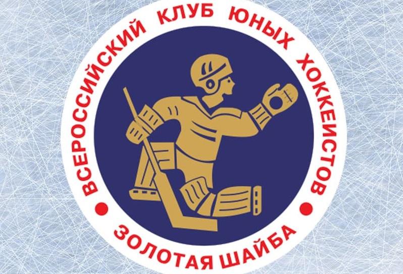 Итоги второго этапа клуба «ЗОЛОТАЯ ШАЙБА» в Нижегородской области