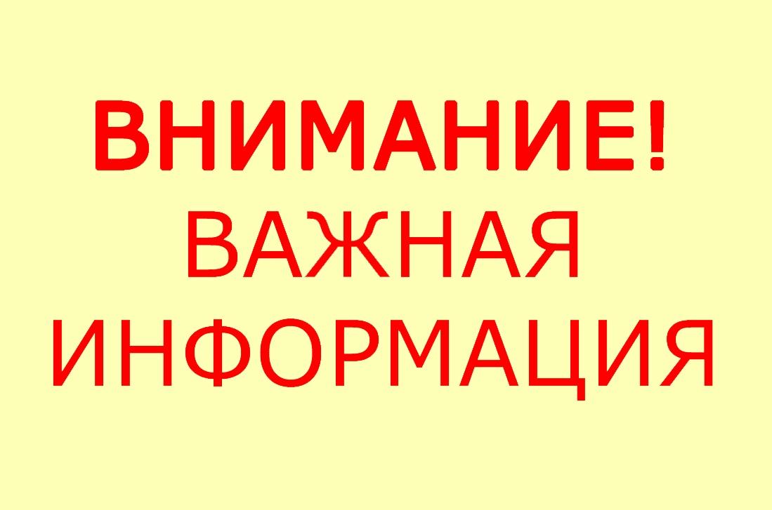 ВНИМАНИЮ ПРЕДСТАВИТЕЛЯМ КОМАНД ФИНАЛОВ ЗОЛОТОЙ ШАЙБЫ