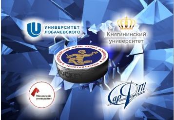 Чемпионат Нижегородской области среди студенческих команд
